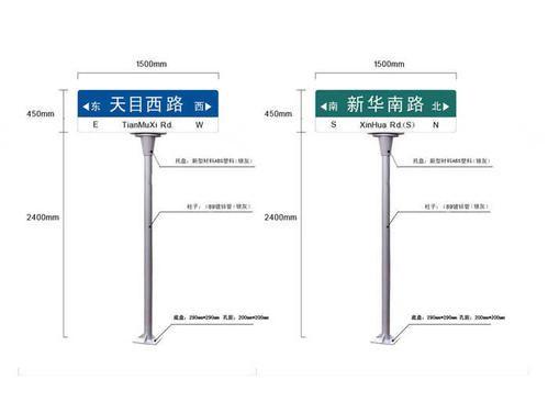 隆昌T型路名牌