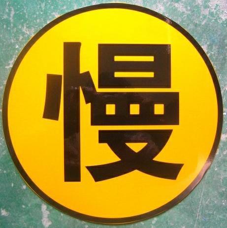 丹江口反光标志牌