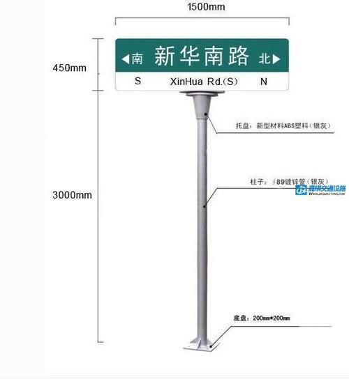 江苏路名牌